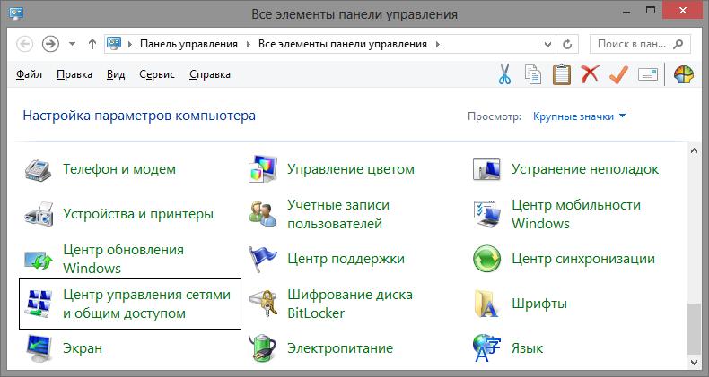 Windows 7 центр управления сетями