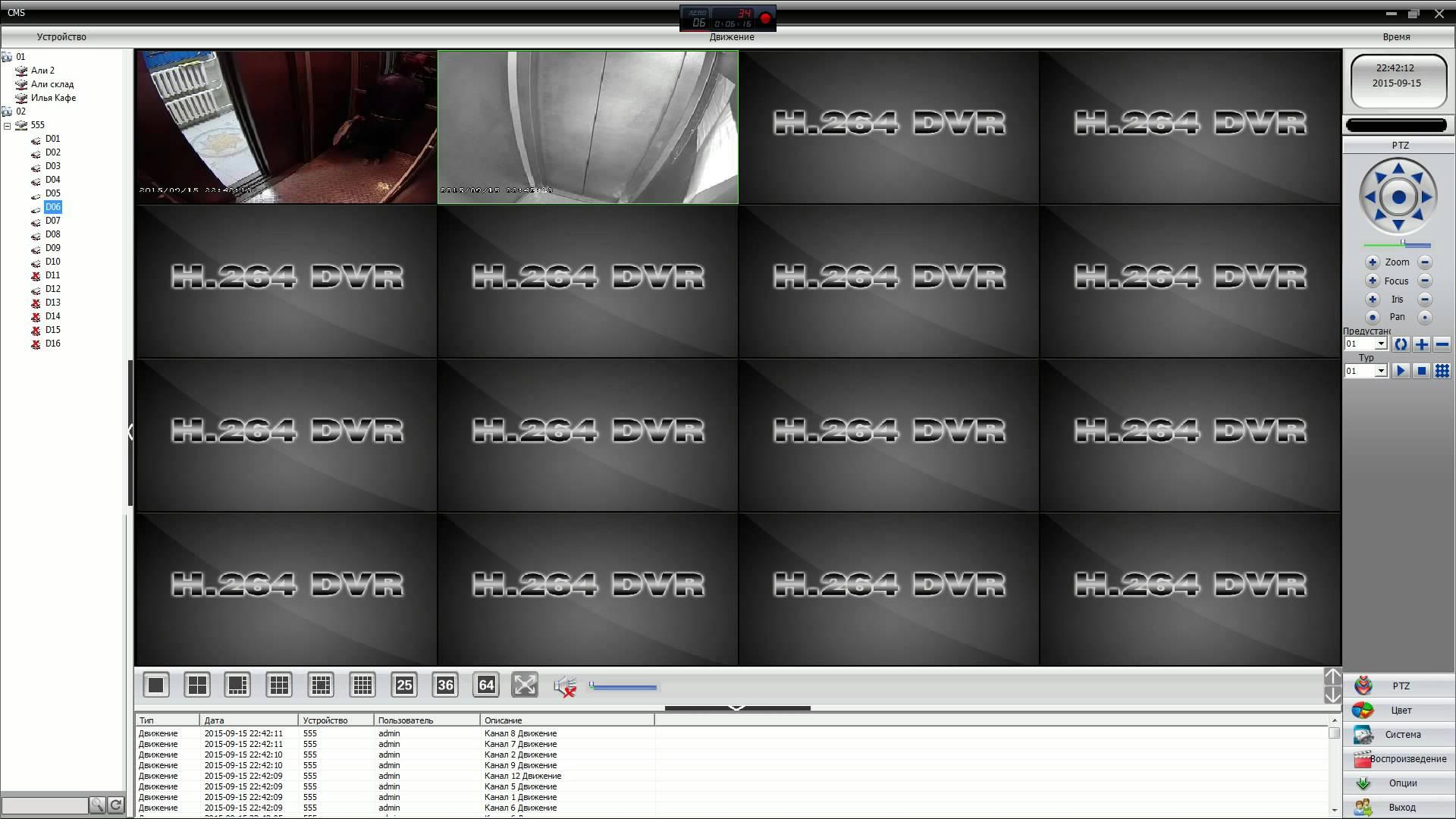 схема настройки просмтр всех камер