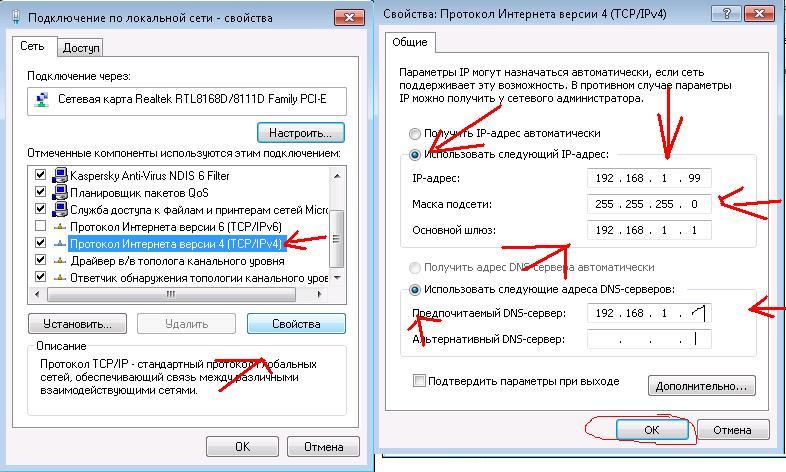 Windows 7 Настройка TCP