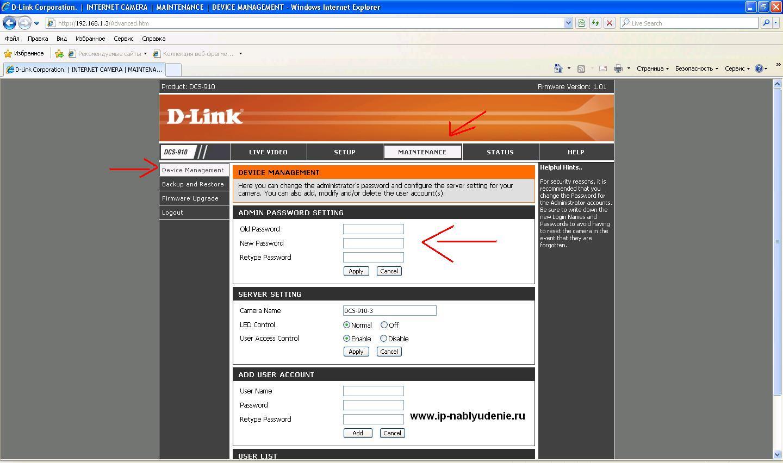 Смена пароля ip-камера d-link