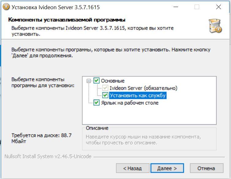 Установка invideon server