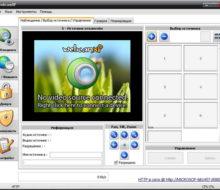 Обзор программ для ip-камер