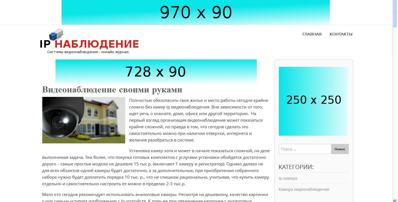 Реклама на сайте IP наблюдение ру