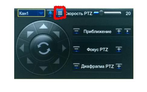 Вызов OSD-menu