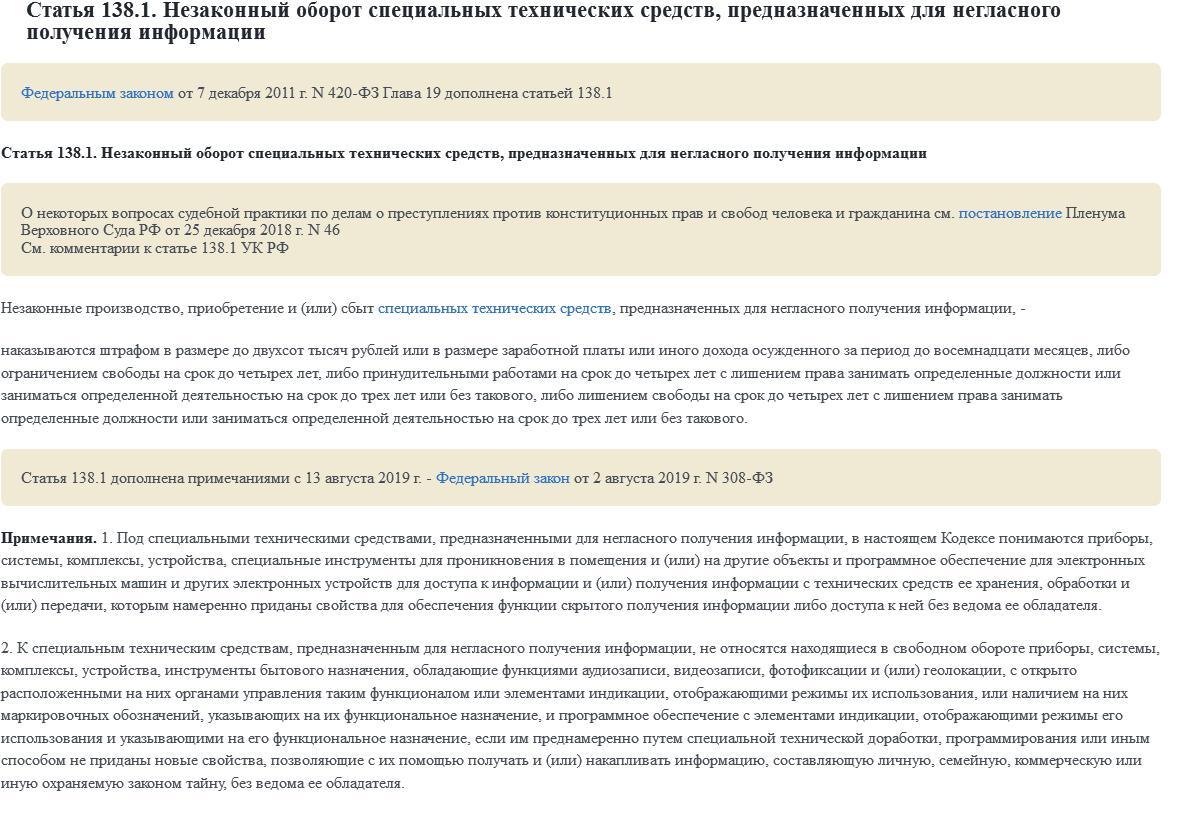 Статья 138.1 уголовного кодекса России