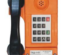 Промышленные телефонные аппараты ТАШ