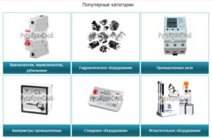 Каталог оборудования Руськранснаб