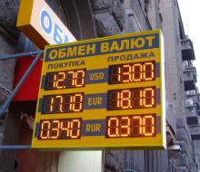 Где найти самые выгодные курсы валют для обмена