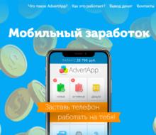 Мобильное приложение https://advertapp.ru/