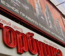 Почему выгодно покупать в Gorbushka-Market.ru — интернет-магазине смартфонов, гаджетов и ноутбуков