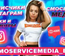 Возможности рекламы от СМОСЕРВИС